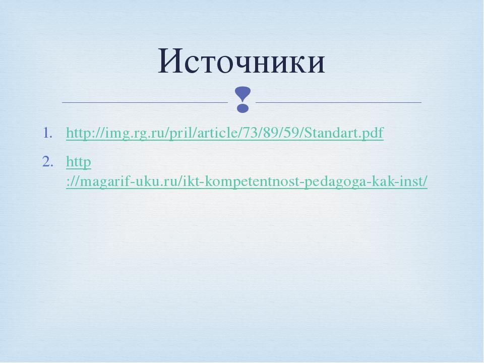 http://img.rg.ru/pril/article/73/89/59/Standart.pdf http://magarif-uku.ru/ikt...