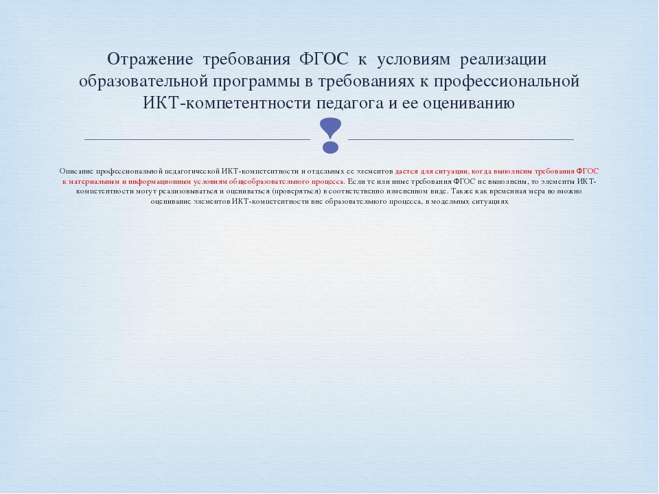 Описание профессиональной педагогической ИКТ-компетентности и отдельных ее эл...
