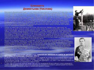Елизавета Дементьева (Кислова) Елизавете Дементьевой было 15 лет, когда она п
