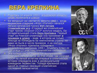 ВЕРА КРЕПКИНА Родилась 16 апреля 1933 г. в Кировской области, затем переехал