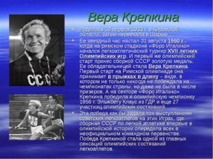 Вера Крепкина Родилась 16 апреля 1933 г. в Кировской области, затем переехала