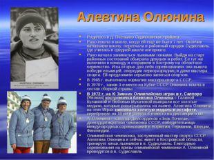 Алевтина Олюнина Родилась в д. Пчелкино Судиславского района. Рано пошла в шк