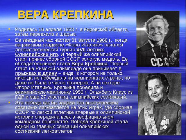 ВЕРА КРЕПКИНА Родилась 16 апреля 1933 г. в Кировской области, затем переехал...