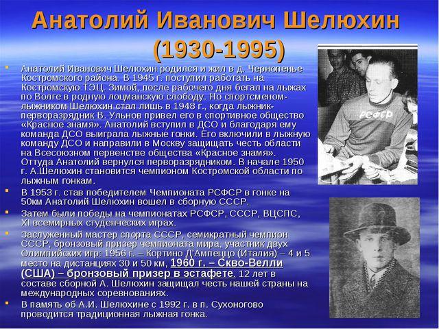 Анатолий Иванович Шелюхин (1930-1995) Анатолий Иванович Шелюхин родился и жил...