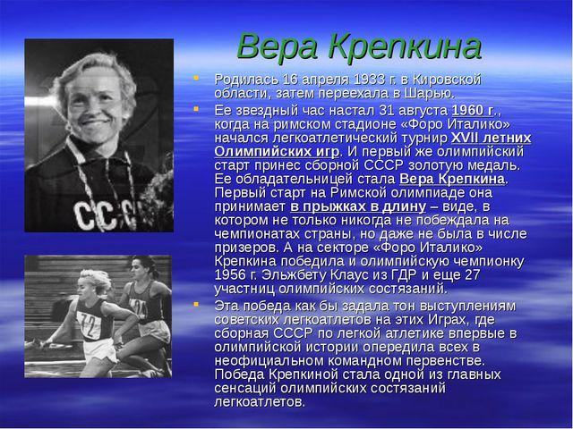 Вера Крепкина Родилась 16 апреля 1933 г. в Кировской области, затем переехала...