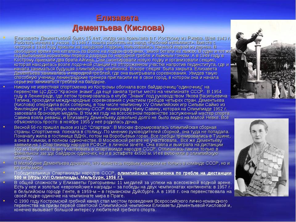 Елизавета Дементьева (Кислова) Елизавете Дементьевой было 15 лет, когда она п...