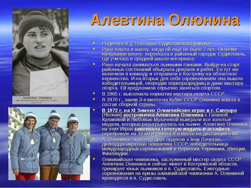Алевтина Олюнина Родилась в д. Пчелкино Судиславского района. Рано пошла в шк...