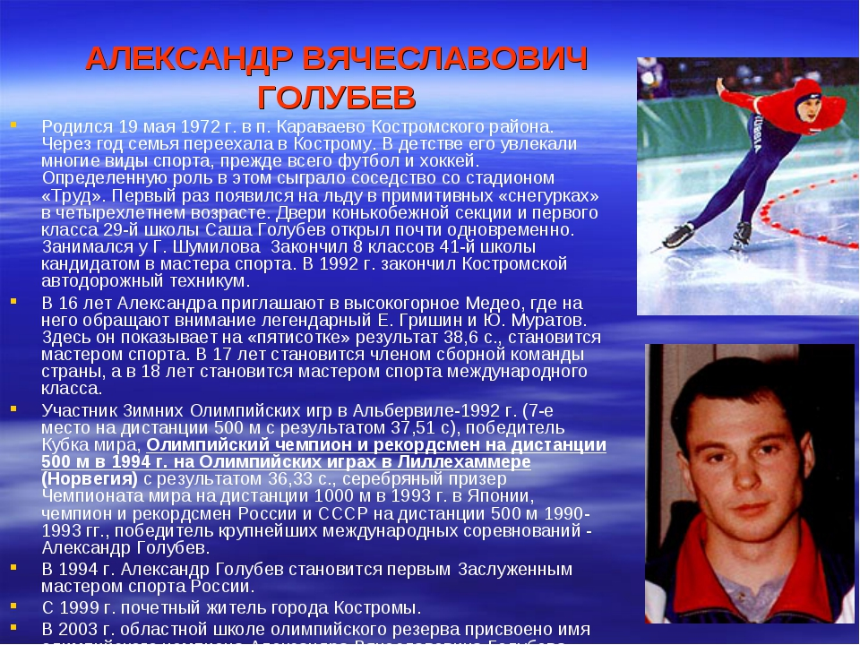АЛЕКСАНДР ВЯЧЕСЛАВОВИЧ ГОЛУБЕВ Родился 19 мая 1972 г. в п. Караваево Костромс...