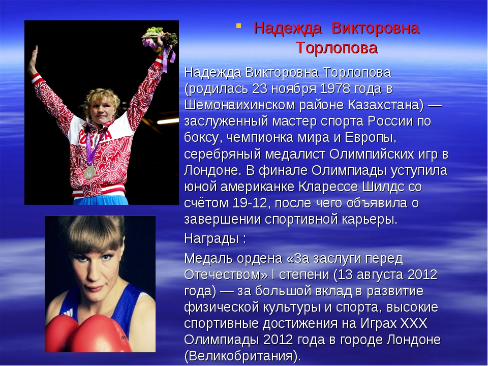 Надежда Викторовна Торлопова Надежда Викторовна Торлопова (родилась 23 ноября...