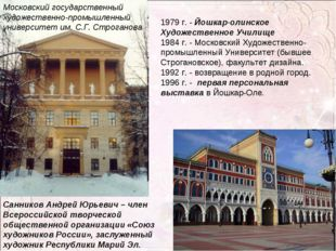 Санников Андрей Юрьевич – член Всероссийской творческой общественной организа
