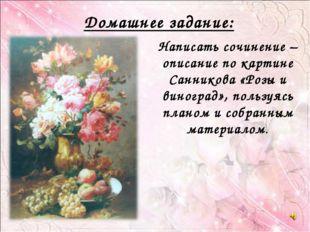 Написать сочинение –описание по картине Санникова «Розы и виноград», пользуяс