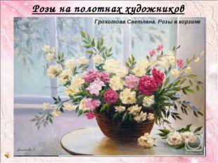 Розы на полотнах художников Шалаев Алексей. Розы на ветру