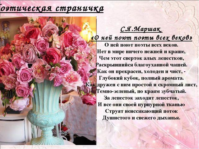 С.Я.Маршак «О ней поют поэты всех веков» О ней поют поэты всех веков. Нет в м...