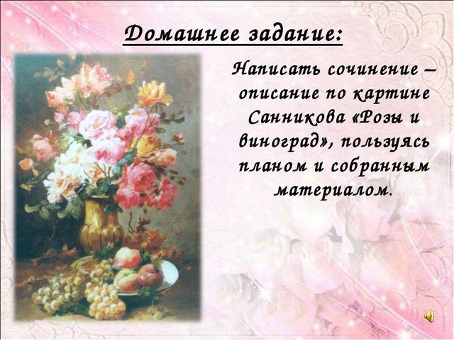 Написать сочинение –описание по картине Санникова «Розы и виноград», пользуяс...