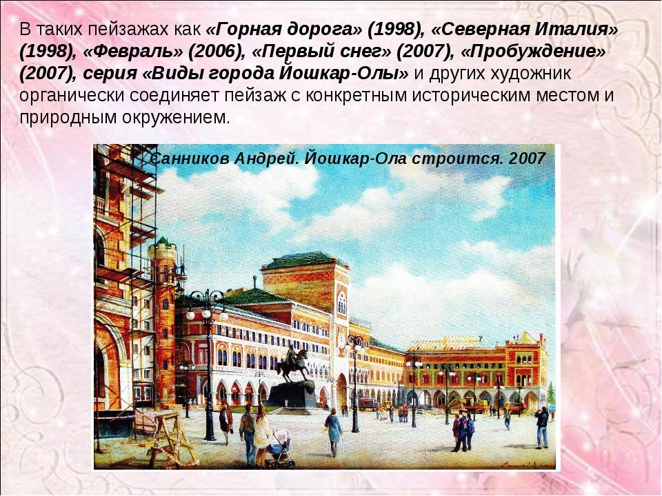 В таких пейзажах как «Горная дорога» (1998), «Северная Италия» (1998), «Февра...