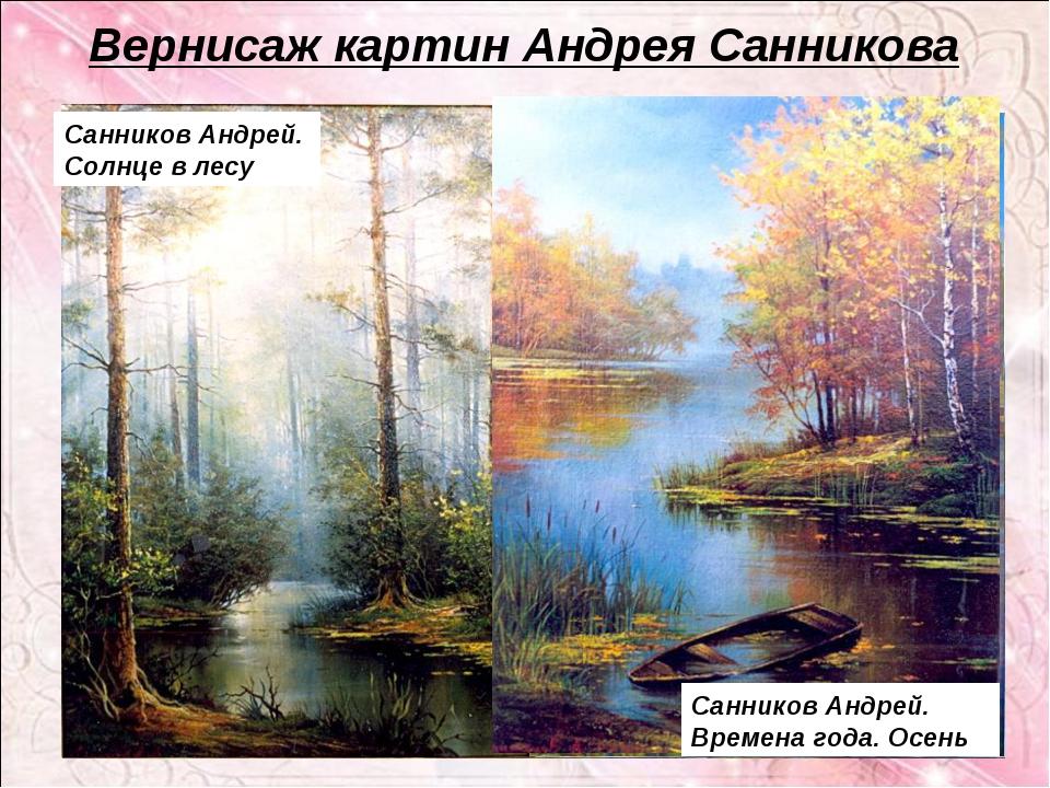 Вернисаж картин Андрея Санникова