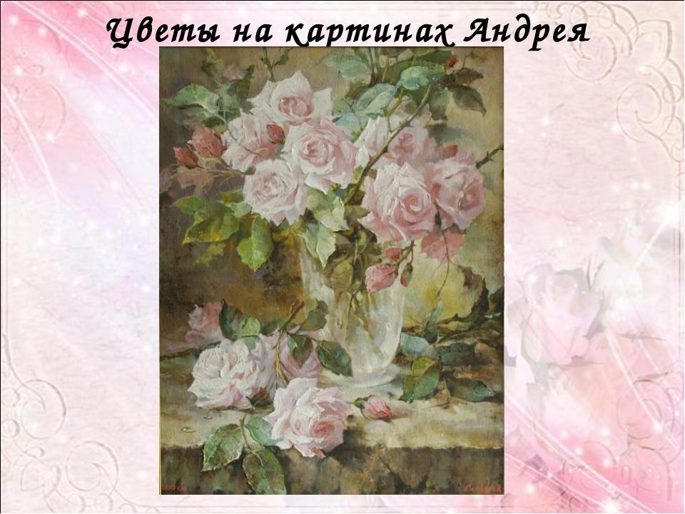 Цветы на картинах Андрея Санникова