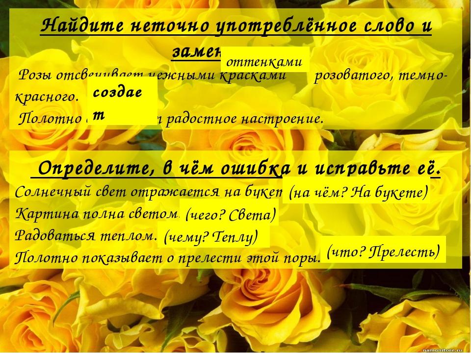 Найдите неточно употреблённое слово и замените его. Розы отсвечивает нежными...