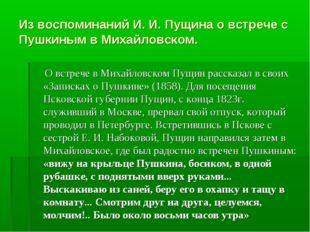 Из воспоминаний И. И. Пущина о встрече с Пушкиным в Михайловском. О встрече