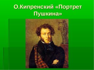 О.Кипренский «Портрет Пушкина»