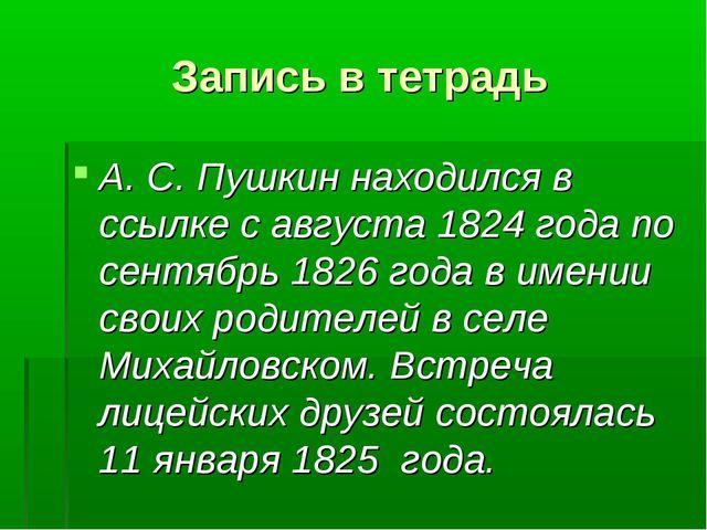 Запись в тетрадь А. С. Пушкин находился в ссылке с августа 1824 года по сентя...
