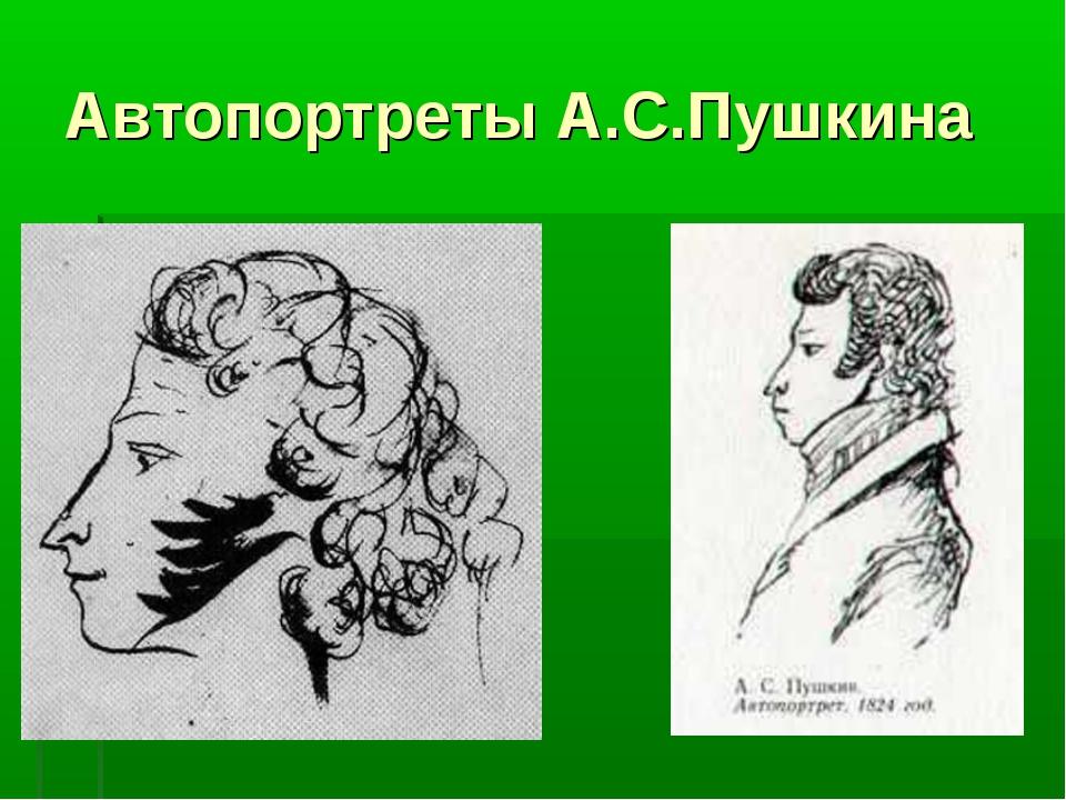 Автопортреты А.С.Пушкина