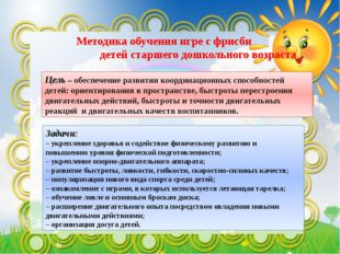 Методика обучения игре с фрисби детей старшего дошкольного возраста Цель – об