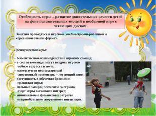 Занятия проводятся в игровой, учебно-тренировочной и соревновательной форма