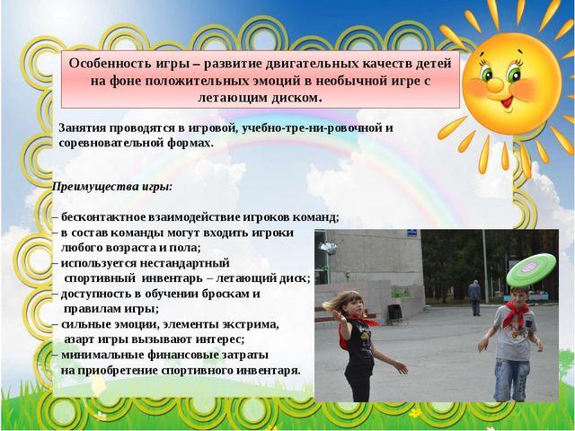 Занятия проводятся в игровой, учебно-тренировочной и соревновательной форма...