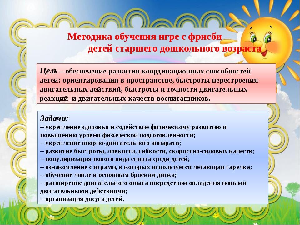 Методика обучения игре с фрисби детей старшего дошкольного возраста Цель – об...