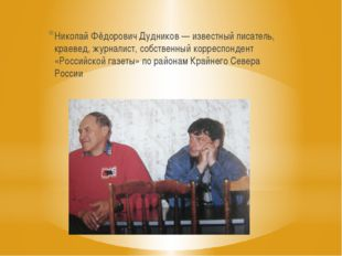 Николай Фёдорович Дудников — известный писатель, краевед, журналист, собстве