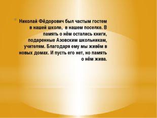 Николай Фёдорович был частым гостем в нашей школе, в нашем поселке. В память