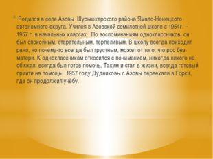 Родился в селе Азовы Шурышкарского района Ямало-Ненецкого автономного округа