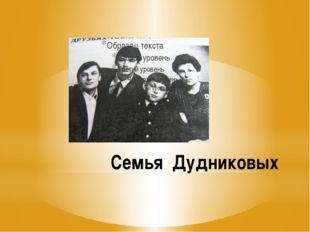 Семья Дудниковых