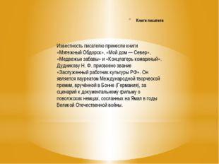 Книги писателя Известность писателю принесли книги «Мятежный Обдорск», «Мой д