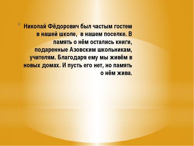 Николай Фёдорович был частым гостем в нашей школе, в нашем поселке. В память...