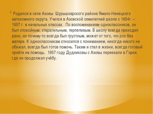 Родился в селе Азовы Шурышкарского района Ямало-Ненецкого автономного округа...