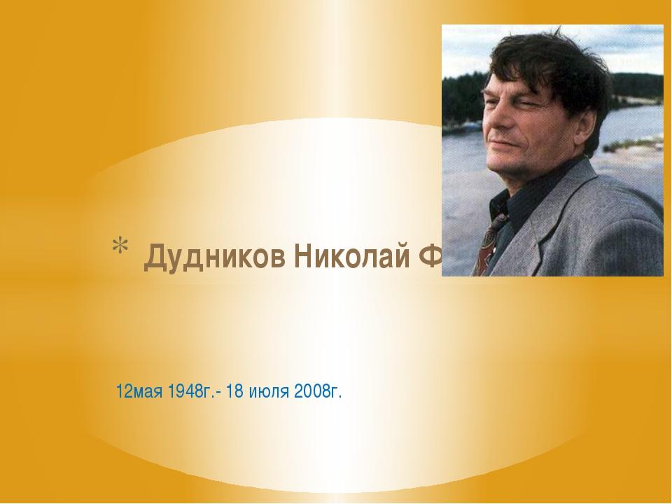 12мая 1948г.- 18 июля 2008г. Дудников Николай Фёдорович