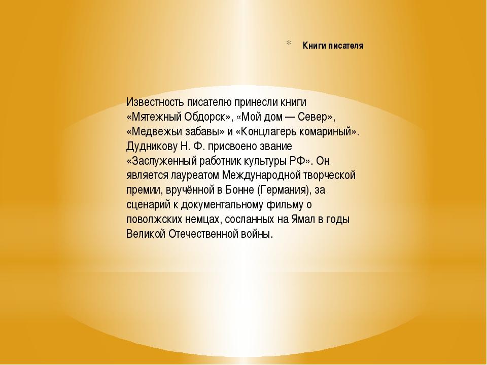 Книги писателя Известность писателю принесли книги «Мятежный Обдорск», «Мой д...