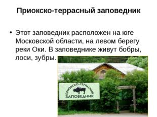 Приокско-террасный заповедник Этот заповедник расположен на юге Московской об