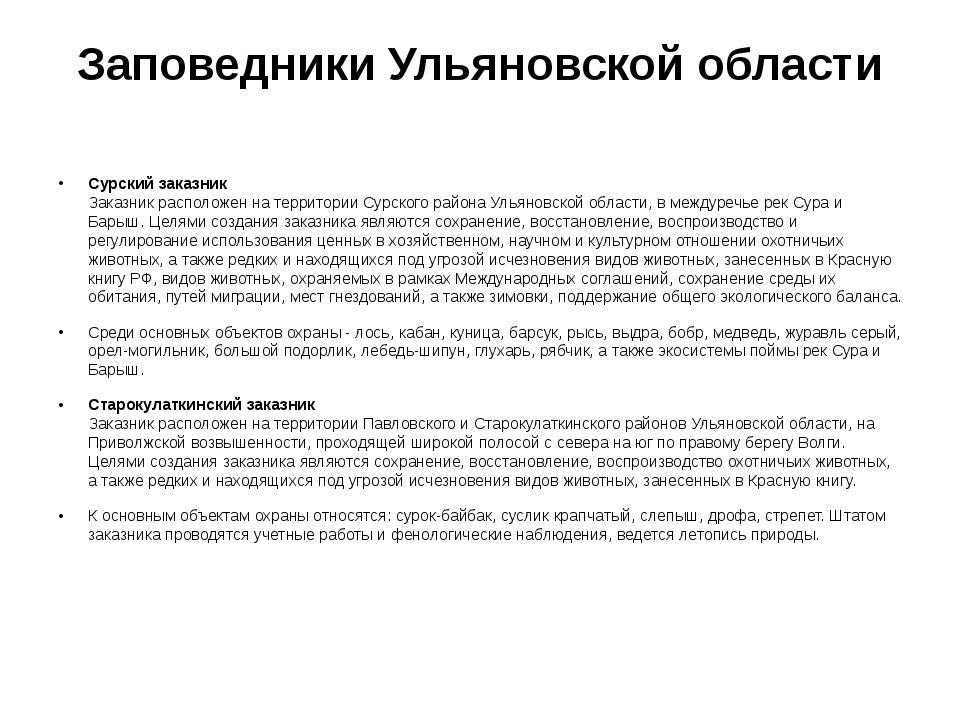 Заповедники Ульяновской области Сурский заказник Заказник расположен на терри...