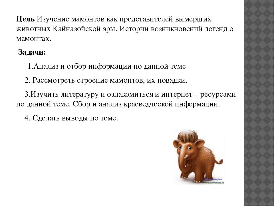 Цель Изучение мамонтов как представителей вымерших животных Кайназойской эры...