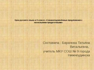 Урок русского языка в 9 классе «Сложноподчинённые предложения с несколькими п