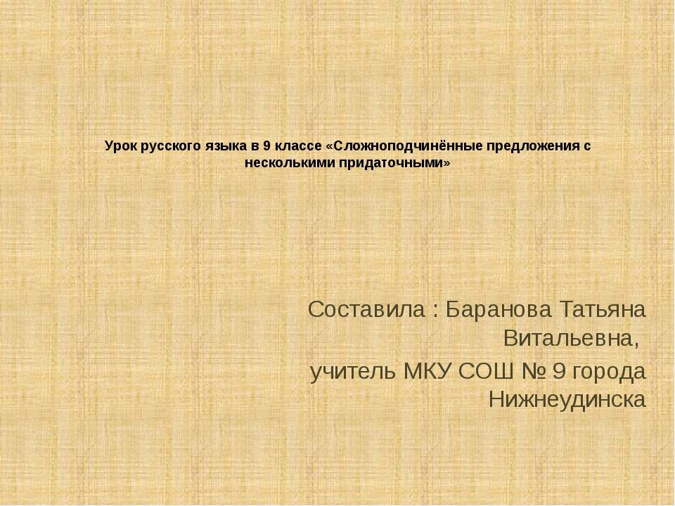 Урок русского языка в 9 классе «Сложноподчинённые предложения с несколькими п...