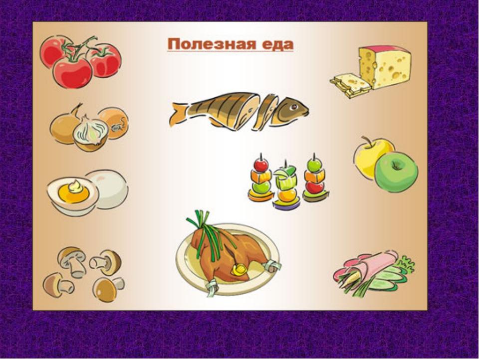 Рисунки карикатуры, картинки вредные и полезные продукты для дошкольников