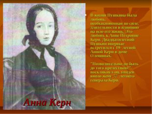 Анна Керн В жизни Пушкина была любовь, необыкновенная по силе, длительности и