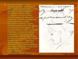 Встреча с Керн в годы Михайловского заточения в печальной деревенской глуши