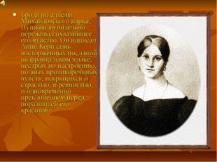 Бродя по аллеям Михайловского парка, Пушкин мучительно переживал охватившее е