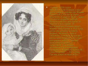 Осенью 1824 года в Михайловском Пушкин узнал о предстоящем замужестве Марии