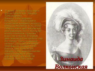 Зинаида Волконская В жизни Пушкина была еще и другая Волконская- Зинаида Алек